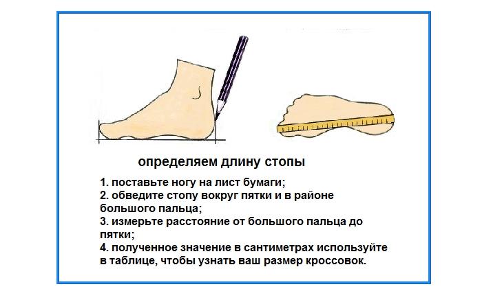 как правильно определить размер ноги